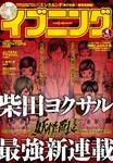 イブニング 2015年4号 [2015年1月27日発売]-電子書籍