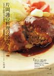片岡護の料理の段取り-電子書籍