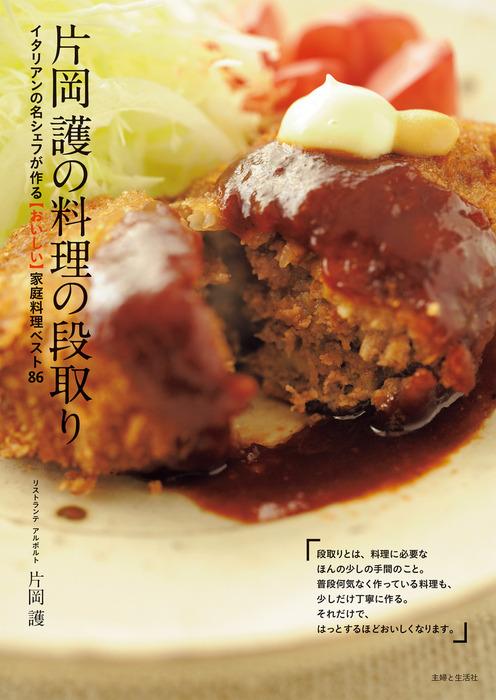 片岡護の料理の段取り拡大写真