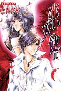 赤い天使Ⅱ