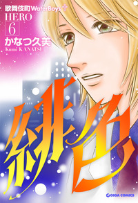 緋色-HERO-6-電子書籍