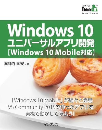 Windows 10ユニバーサルアプリ開発【Windows 10 Mobile対応】-電子書籍