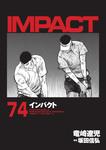 インパクト 74-電子書籍