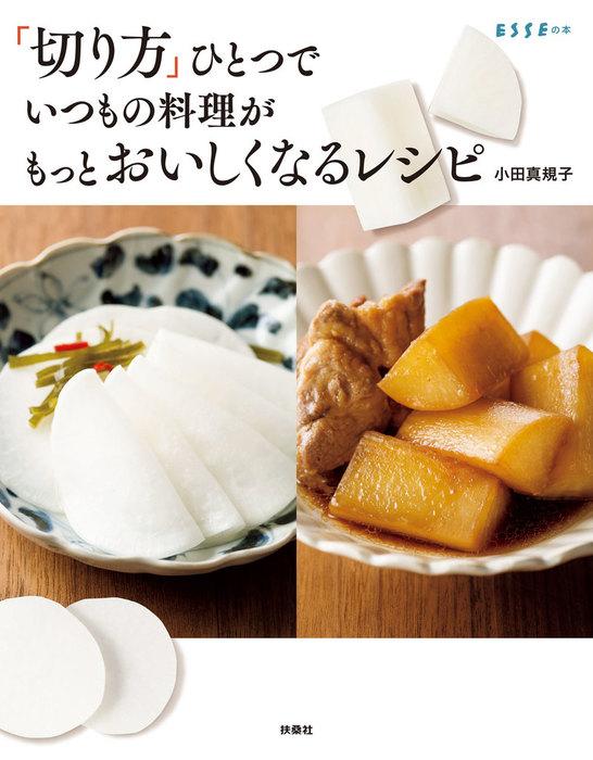 「切り方」ひとつでいつもの料理がもっとおいしくなるレシピ拡大写真