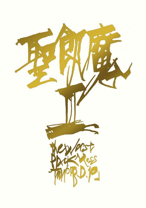 THE WORST BLACK MASS TOUR「B.D.10」(B.D.10/1989)拡大写真