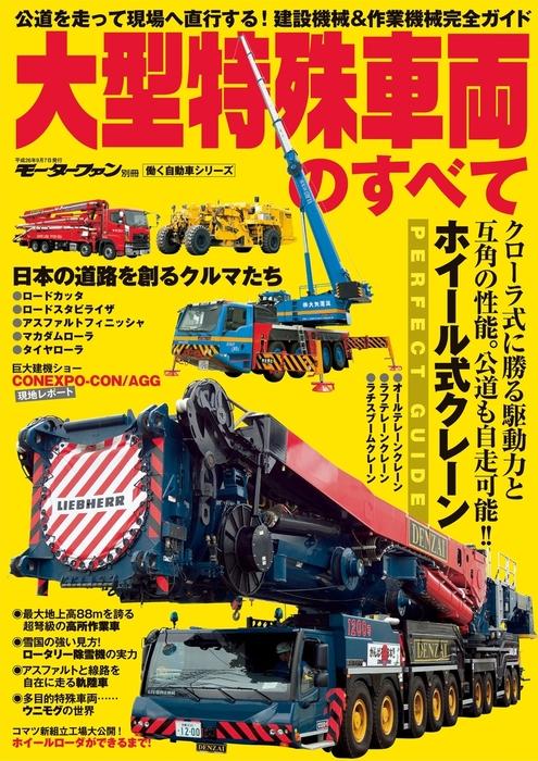 大型特殊車両のすべて-電子書籍-拡大画像