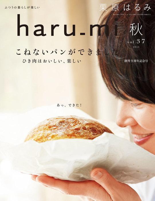 栗原はるみ haru_mi 2015年 10月号拡大写真