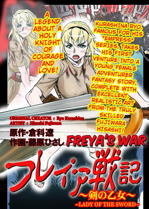 BOOK☆WALKER Global:Freya War, Volume 1 - Manga - BOOK☆WALKER