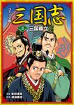 コミック版 三国志 三国鼎立-電子書籍