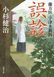 蘭方医・宇津木新吾 : 1 誤診-電子書籍