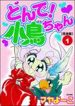 とんで!小鳥ちゃん【完全版】 第1巻-電子書籍
