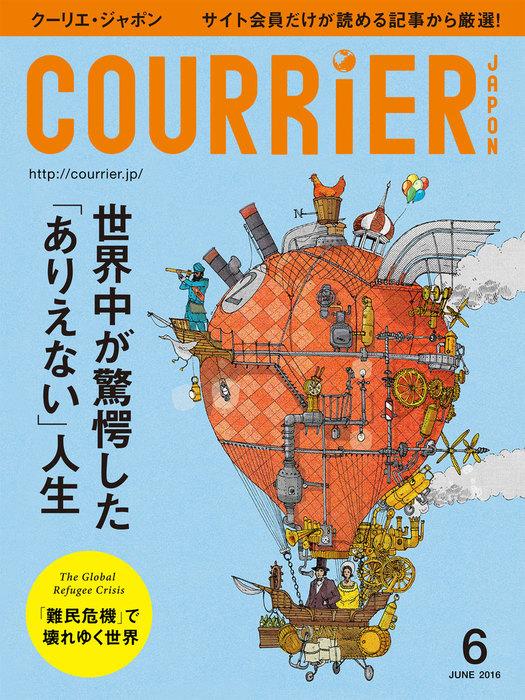 COURRiER Japon (クーリエジャポン)[電子書籍パッケージ版] 2016年 6月号拡大写真