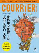 「COURRiER Japon(COURRiER Japon)」シリーズ