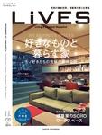 LiVES 84-電子書籍
