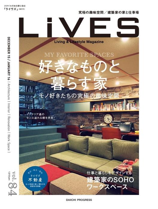 LiVES 84拡大写真