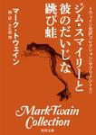 トウェイン完訳コレクション 〈サプリメント3〉ジム・スマイリーと彼のだいじな跳び蛙-電子書籍