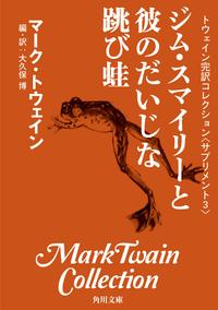 トウェイン完訳コレクション 〈サプリメント3〉ジム・スマイリーと彼のだいじな跳び蛙