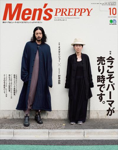 Men's PREPPY 2016年10月号-電子書籍