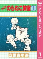 「NEWのらねこ教室(マーガレットコミックスDIGITAL)」シリーズ