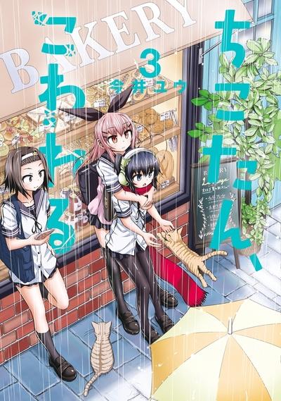 ちこたん、こわれる(3)-電子書籍