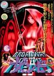 ブロードウェイ・オブ・ザ・デッド 女ンビ ―童貞SOS―(5)-電子書籍