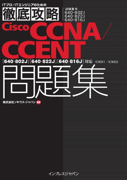 徹底攻略Cisco CCNA/CCENT問題集[640-802J][640-822J][640-816J]対応 ICND1/ICND2-電子書籍-拡大画像