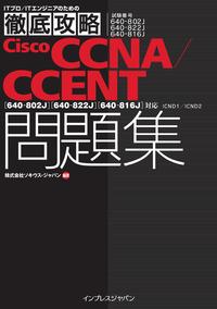 徹底攻略Cisco CCNA/CCENT問題集[640-802J][640-822J][640-816J]対応 ICND1/ICND2