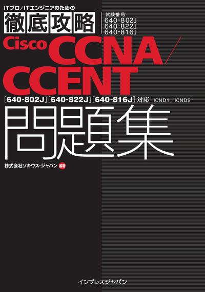 徹底攻略Cisco CCNA/CCENT問題集[640-802J][640-822J][640-816J]対応 ICND1/ICND2-電子書籍