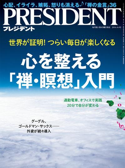 PRESIDENT 2016年4月4日号-電子書籍