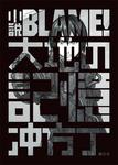 小説BLAME! 大地の記憶-電子書籍