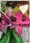 十 ~忍法魔界転生~(5)-電子書籍