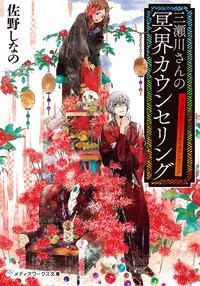 三瀬川さんの冥界カウンセリング-電子書籍