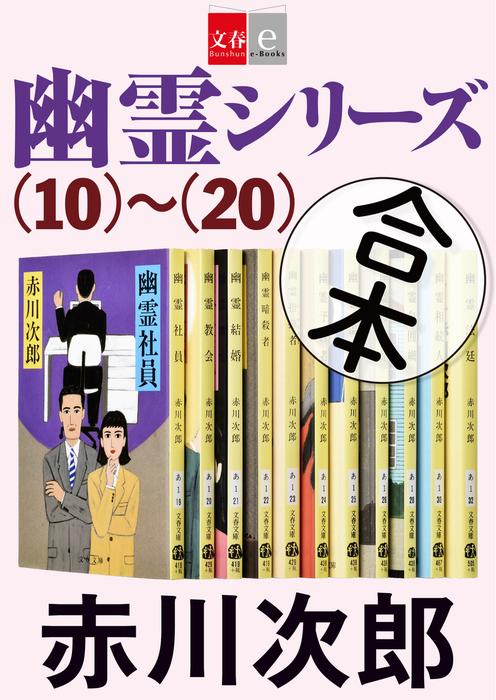 合本 幽霊シリーズ(10)~(20)【文春e-Books】拡大写真