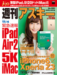 週刊アスキー 2014年 11/4号