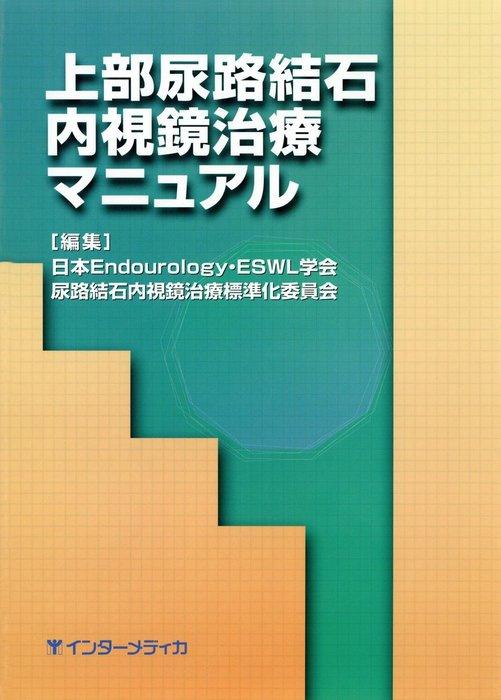 上部尿路結石内視鏡治療マニュアル-電子書籍-拡大画像