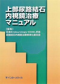 上部尿路結石内視鏡治療マニュアル-電子書籍