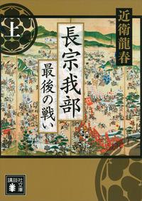 長宗我部 最後の戦い(上)-電子書籍