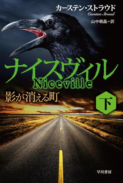 ナイスヴィル 下──影が消える町-電子書籍