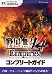 戦国無双4 Empires コンプリートガイド-電子書籍
