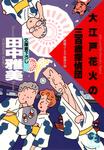 大江戸花火の三百歳探偵団-電子書籍