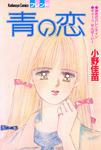 青の恋-電子書籍