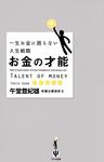 お金の才能-電子書籍