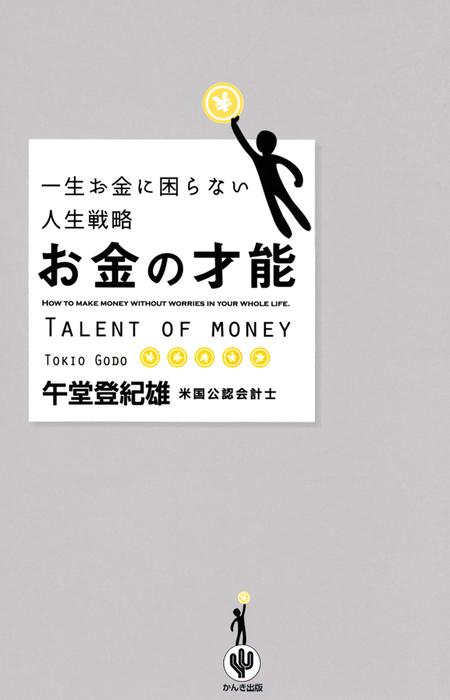 お金の才能拡大写真