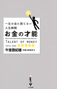 お金の才能