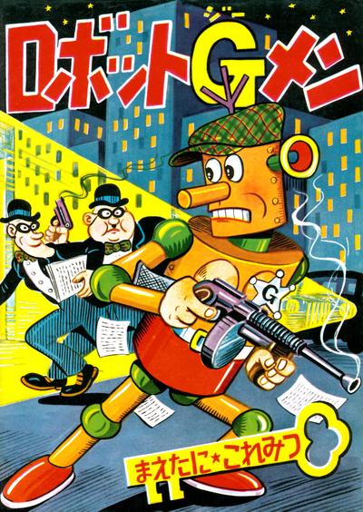 ロボットGメン (1)-電子書籍