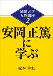 通勤大学文庫 通勤大学人物講座2 安岡正篤に学ぶ-電子書籍