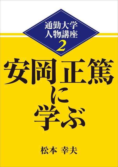 通勤大学文庫 通勤大学人物講座2 安岡正篤に学ぶ-電子書籍-拡大画像