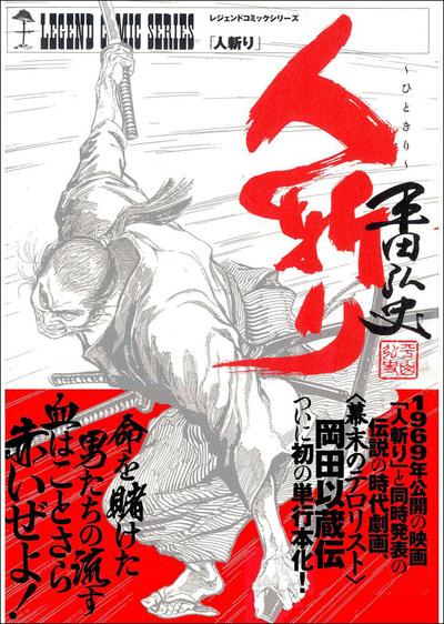 人斬り-電子書籍