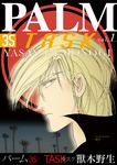 パーム (35) TASK vol.1-電子書籍