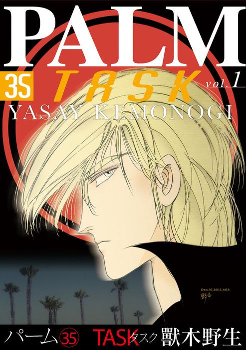 パーム (35) TASK vol.1-電子書籍-拡大画像